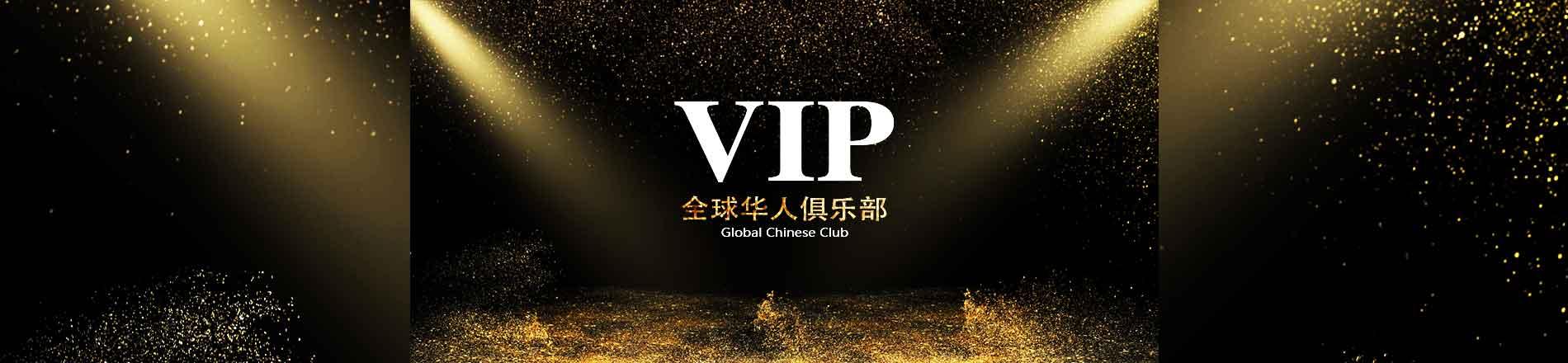 全球华人俱乐部
