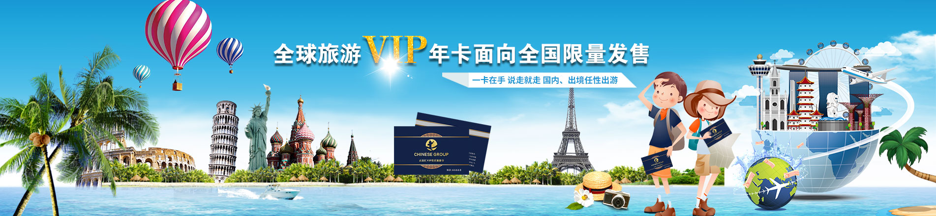 全球VIP旅游年卡限量发售
