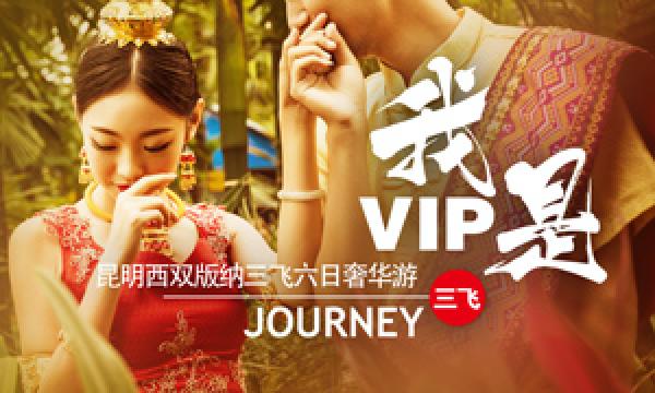 【我是VIP】昆明西双版纳舒适奢华三飞六日游