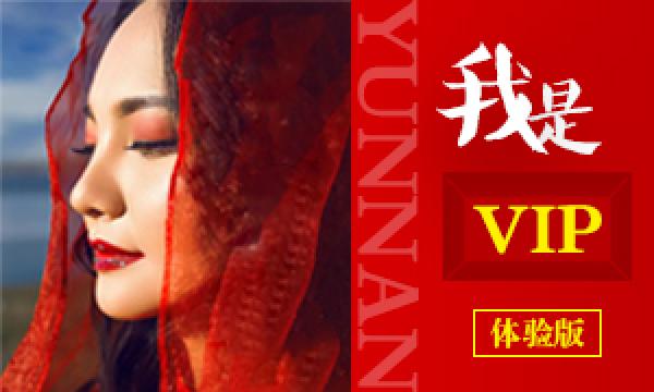 【我是VIP】昆明、大理、丽江5晚6天(不含往返交通)