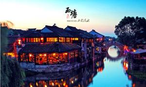 【天天江南】华东五市+乌镇+周庄七日游