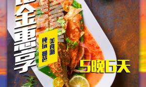 铂金泰国,曼芭,美食派
