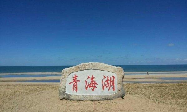 【漫享丝路】甘青大环线8日游