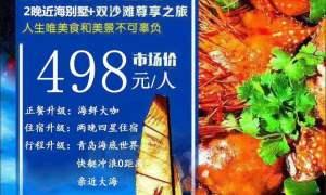 青岛日照饕餮盛宴至尊三日游