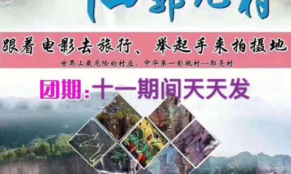 万仙山郭亮村
