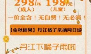 【金秋硕果】丹江橘子采摘两日游