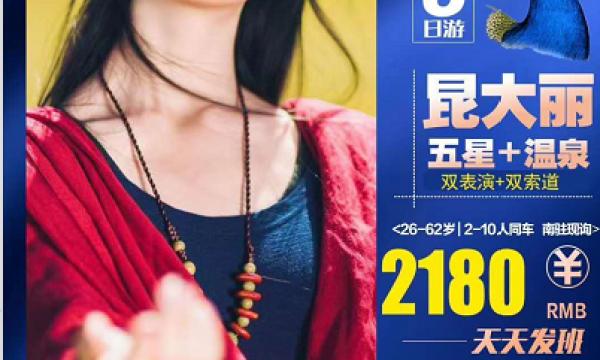 【爱尚千古情】昆大丽双飞6天