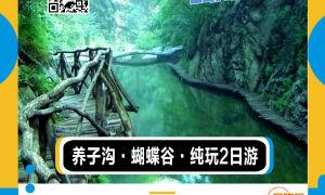 养子沟+蝴蝶谷2日游
