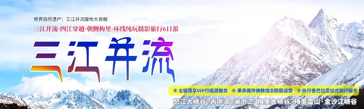 三江并流/四江穿越/朝觐梅里环线纯玩摄影6日游